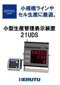小型生産管理表示装置 21UDS-3-485 表紙画像