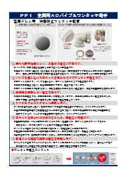 【レジュメ】PPI 空調用ADパイプ&ワンタッチ継手 紹介資料 表紙画像