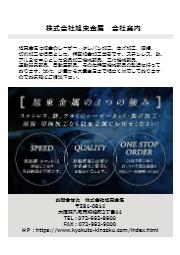 株式会社旭東金属 会社案内 表紙画像