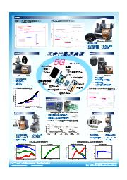 【分析事例】5G対応材料に向けて~フィルムの吸湿に伴うガラス転移温度変化&水蒸気透過性評価~ 表紙画像