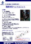 精密加圧ヘッドユニット(サーボプレス)
