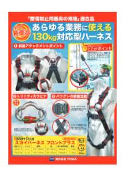 【カタログ】スカイハーネス フロントプラス。130kg対応型!新規格適合。墜落制止用器具。TOWA社製 表紙画像