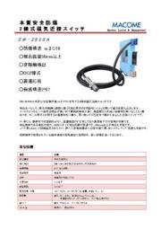 本質安全防爆 磁気近接センサー『SW-3950A』 表紙画像