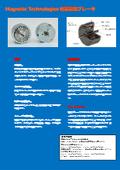 【マグネティックテクノロジーズ社】電磁ブレーキ 表紙画像