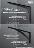 補強金具『REカウンターブラケット/カウンターブラケット』