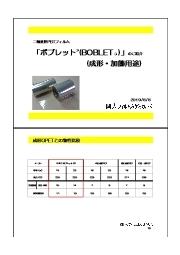 ボブレットご紹介資料(成形・加飾用途) 表紙画像