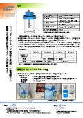 BDD電極 簡易電解セル カタログ