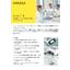 ≪新製品≫Entris II ラボ用ベーシック電子天びんBCAシリーズ   表紙画像