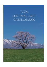 LEDテープライト総合カタログ2020! 表紙画像
