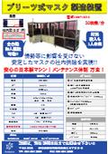 『プリーツ式マスク製造装置 A567V30-2(30枚機)』