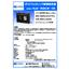 ダイナミックレンジ評価用光源『VLB-3020LW-CRI』 表紙画像