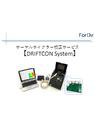 サーマルサイクラー校正サービス DRIFTCON System 技術資料 表紙画像