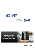 株式会社山口技研 3つの強み