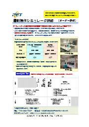 【オーダー研修】運転操作シミュレータ研修 表紙画像