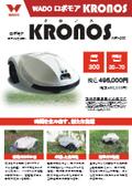 ロボット草刈機『KRONOS』