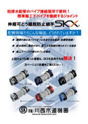 伸縮可とう離脱防止継手『SKXシリーズ』 ※施工例付き資料進呈 表紙画像