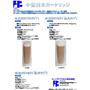FIE 小型純水カートリッジIR-0250シリーズカタログ.jpg