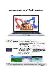 ブイエムシー シミュレータ開発支援 表紙画像