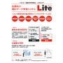 健診データ管理システム『Lite』 表紙画像