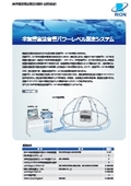 半無響室法⾳響パワーレベル測定システム AS-30PA5 表紙画像