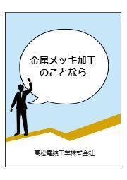 高松電鍍工業株式会社 会社案内  表紙画像