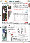 六角棒スパナ ボールポイント 増し締め用パイプ付BHS-9NP 表紙画像