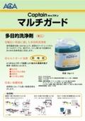洗浄剤『キャプテンマルチガード』