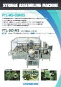 シリンジ組立タックラベラー『FTL-300-MS』