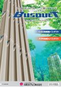 電力幹線システム バスダクト「総合カタログダイジェスト版」