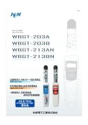 熱中症指標計 WBGT-200シリーズ 表紙画像