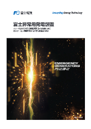 富士非常用発電装置 表紙画像