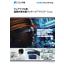 ウェアラブル型遠隔作業支援パッケージ『FWOSP-Glass』 表紙画像