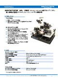 150mm-200mm手動プローブシステム 表紙画像