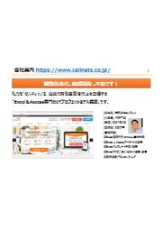 株式会社セルネッツ 会社紹介資料 表紙画像