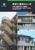 文化シヤッター『手すり・笠木シリーズ』 表紙画像