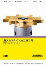 【デジタル日本語版カタログ進呈】HORN 溝入れフライス加工用工具(サーキュラーミル) 表紙画像