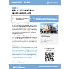 【WinActor導入事例】Earthink株式会社様 表紙画像