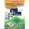 太陽光発電システム 表紙画像