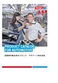 自動車用粘着テープ 総合カタログ テサテープ株式会社