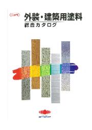 日本ペイント 外装・建築用塗料 総合カタログ 表紙画像