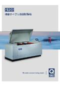 複合サイクル腐食試験機『Q-FOG』