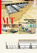 ステージ下収納システム MTトラック 表紙画像