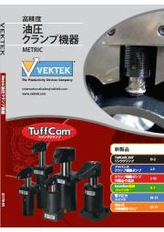 【総合カタログ】35MPa(350Bar) 油圧クランプ機器(VEKTEK社製) 表紙画像
