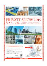 【大阪】内覧会開催のお知らせ『PRIVATE SHOW 2019』 表紙画像