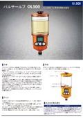 自動給油装置 OL500 表紙画像