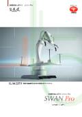 防爆塗装ロボット『スワンプロ』カタログ 表紙画像