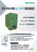 EV・HEV用 LLC・ATF温調装置