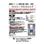 FC-250 ファイン・ドライスリップ 製品カタログ 表紙画像
