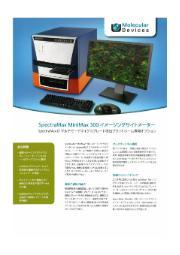SpectraMaxMiniMax300イメージングサイトメータ 表紙画像