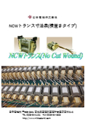 NCWトランス横置きタイプ寸法表(日幸電機株式会社)